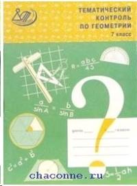 Тематический контроль по геометрии 7 кл к учебнику Атанасяна
